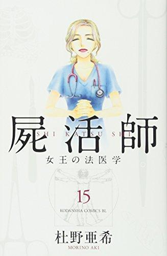 屍活師 女王の法医学(15) (BE LOVE KC)の詳細を見る