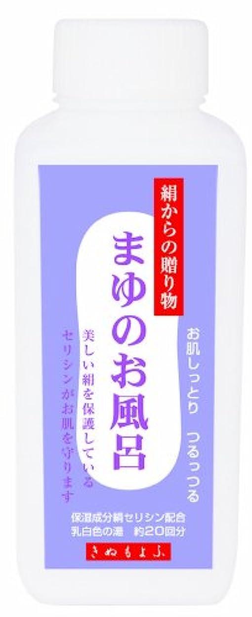 影響を受けやすいです予知傾くまゆシリーズ きぬもよふ まゆのお風呂 浴用化粧料 500ml(約20回分)