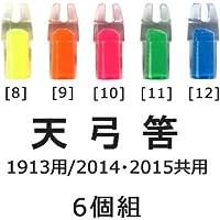 弓具 矢付属品 天弓筈 クリスタルカラー 6個組 山武弓具店 【N-028】