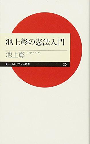 池上彰の憲法入門 (ちくまプリマ―新書)