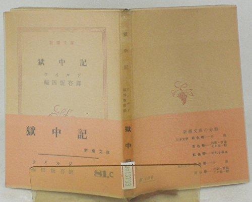 獄中記 (1954年) (新潮文庫)の詳細を見る