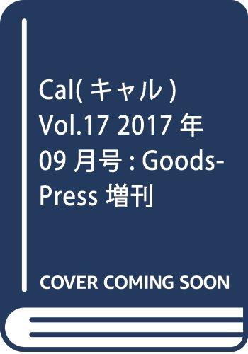 Cal(キャル) Vol.17 2017年 09 月号 [雑誌]: GoodsPress(グッズプレス) 増刊