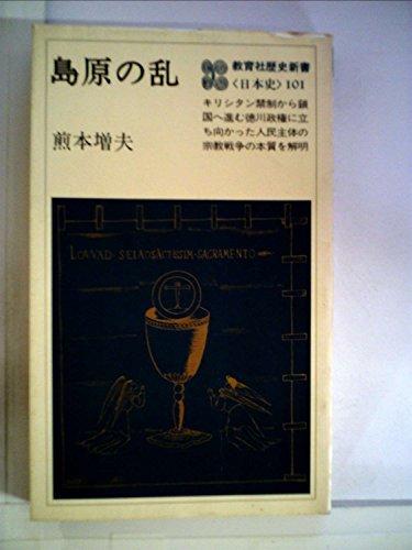島原の乱 (1980年) (教育社歴史新書―日本史〈101〉)