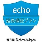 Echo用 事故保証プラン (2年・落下・水濡れ等の保証付き)