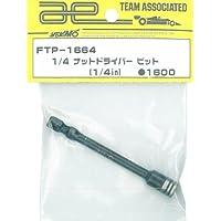 ヨコモ 1/4 ナットドライバー ビット (1/4in) FTP-1664