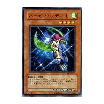 遊戯王カード 【 ハーピィ・レディ1 】 EE3-JP077-N 《エキスパートエディションVol.3》