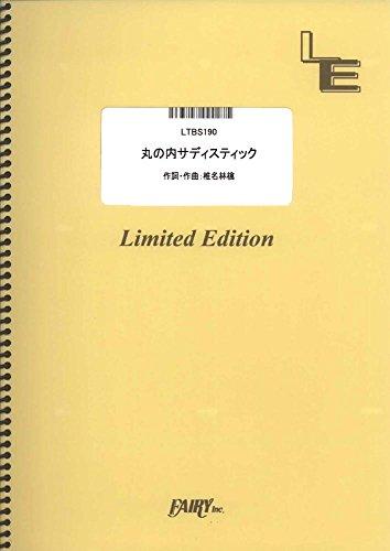 バンドスコア 丸の内サディスティック/椎名林檎  (LTBS...