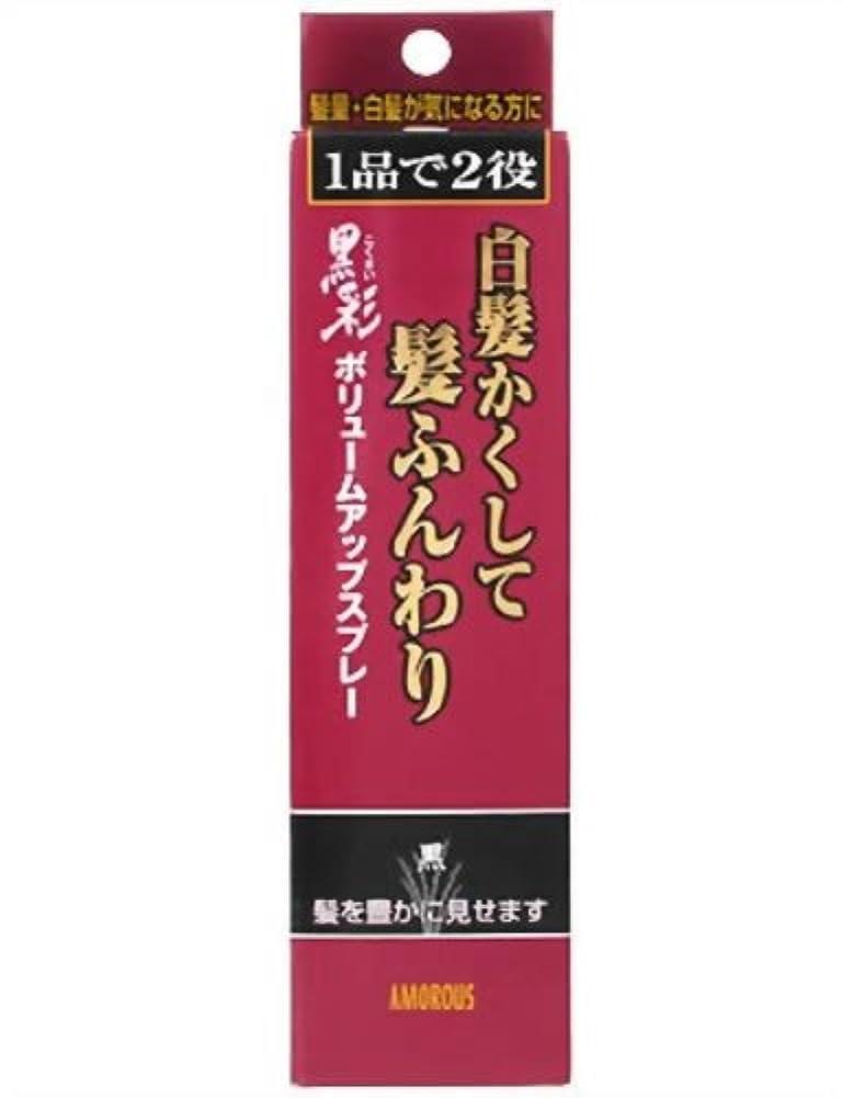 反響する常識ドラマ黒彩 ボリュームアップスプレー 371 黒 142ML