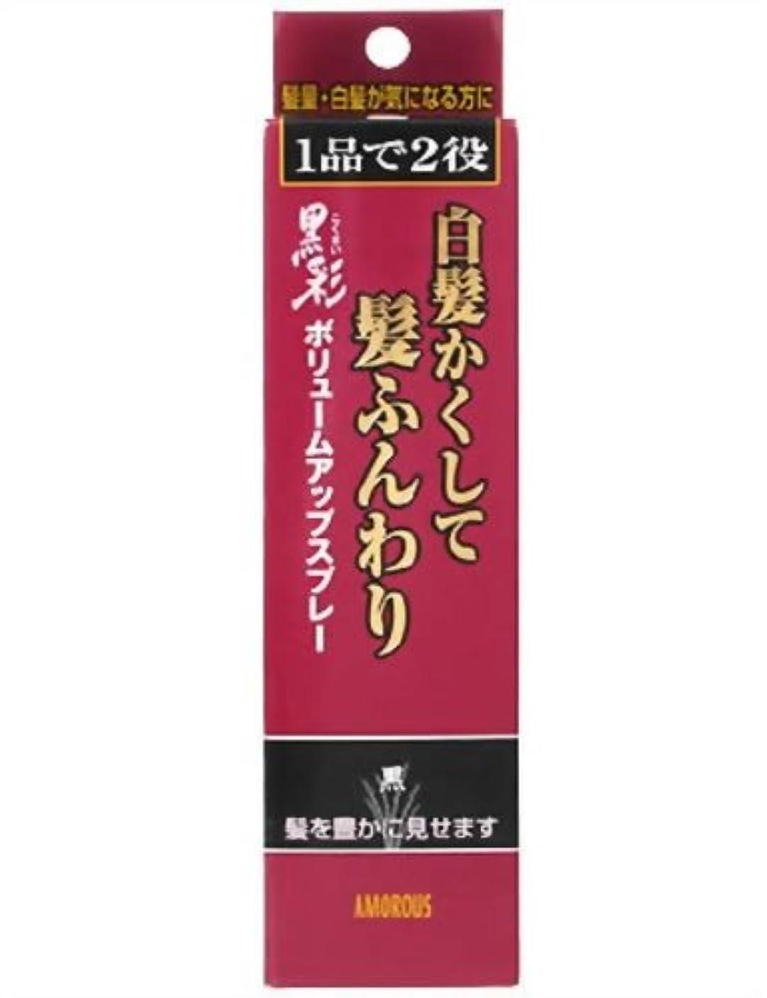 コンサルタントソーセージ対人黒彩 ボリュームアップスプレー 371 黒 142ML