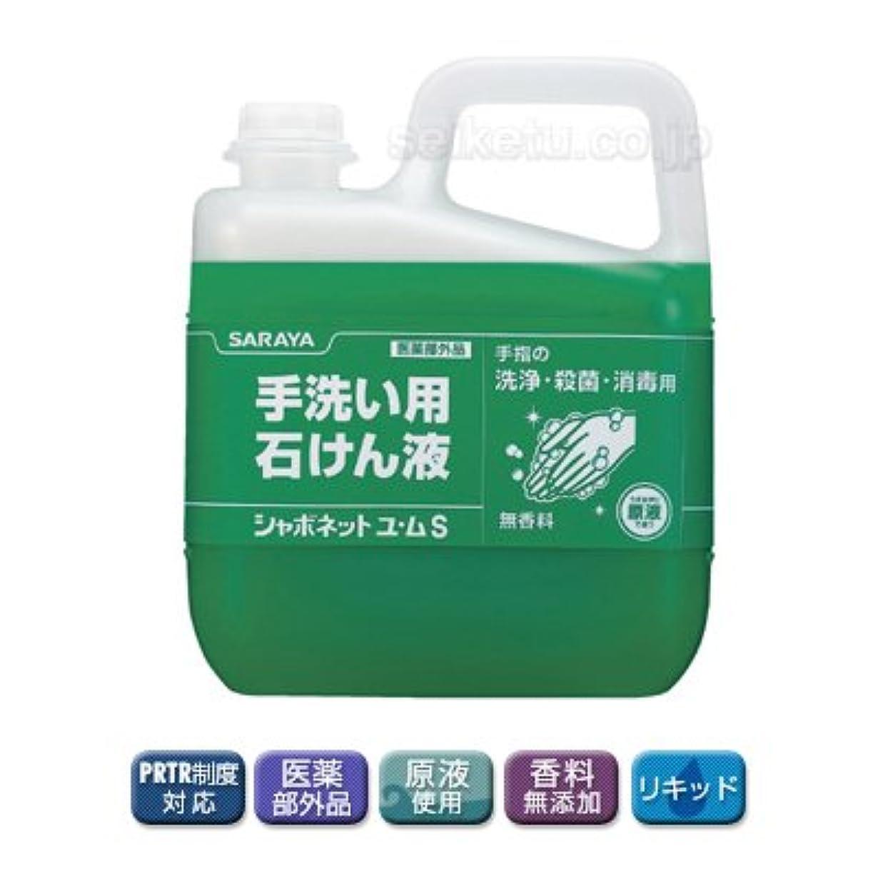 ブレス無意味リー【清潔キレイ館】サラヤ シャボネット石鹸液ユ?ムS(5kg)