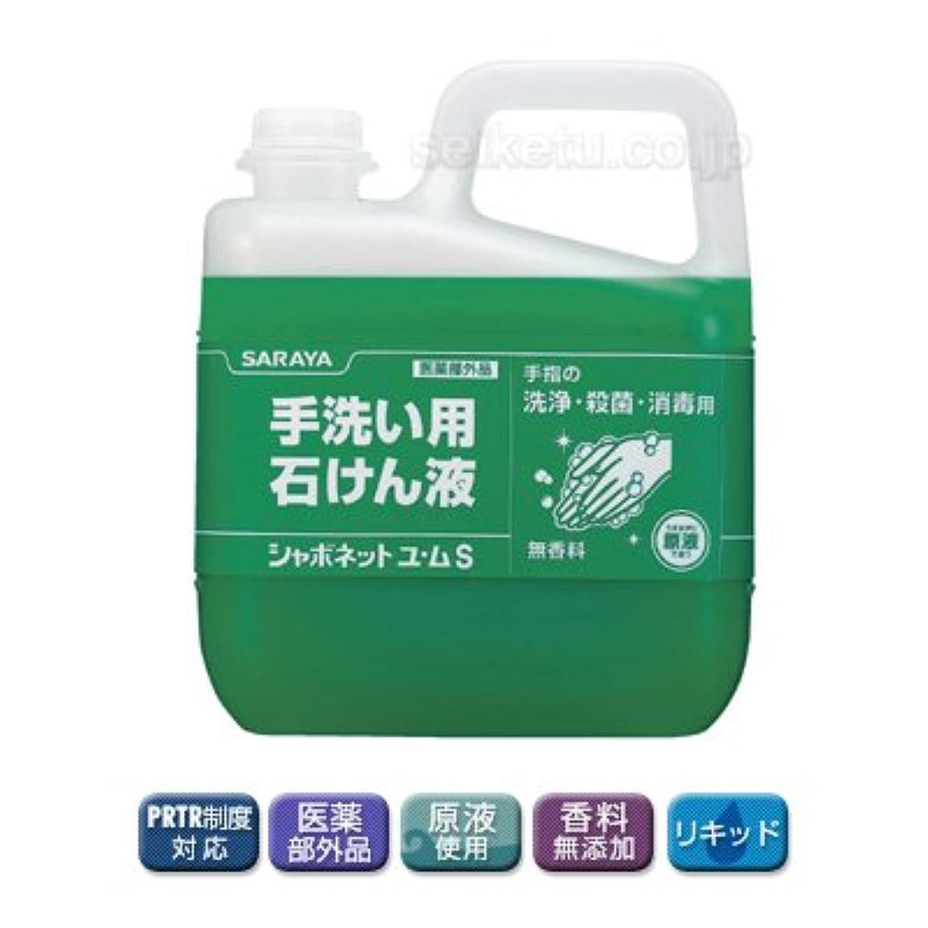 無傷乱暴な予見する【清潔キレイ館】サラヤ シャボネット石鹸液ユ?ムS(5kg)