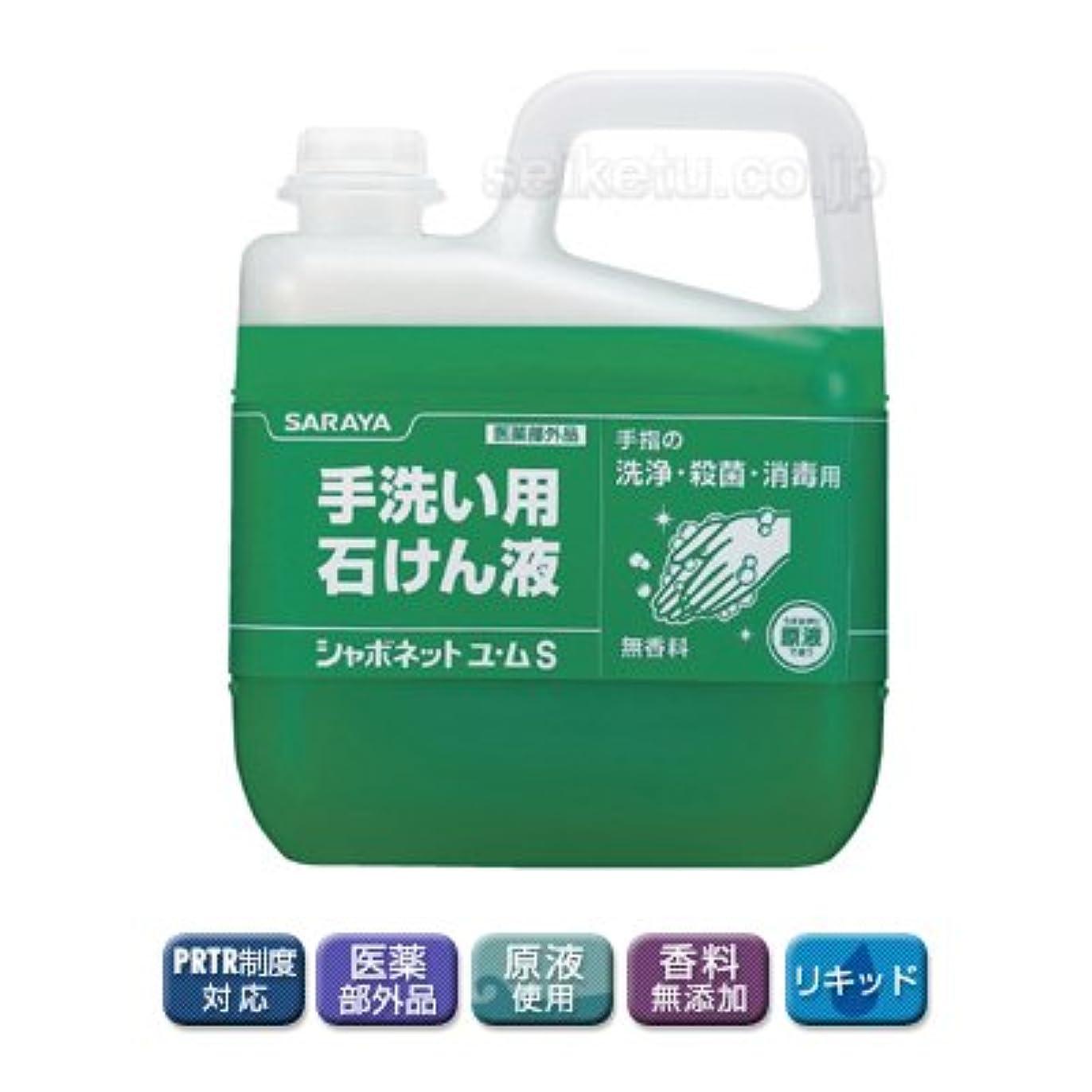 膜四母音【清潔キレイ館】サラヤ シャボネット石鹸液ユ?ムS(5kg)