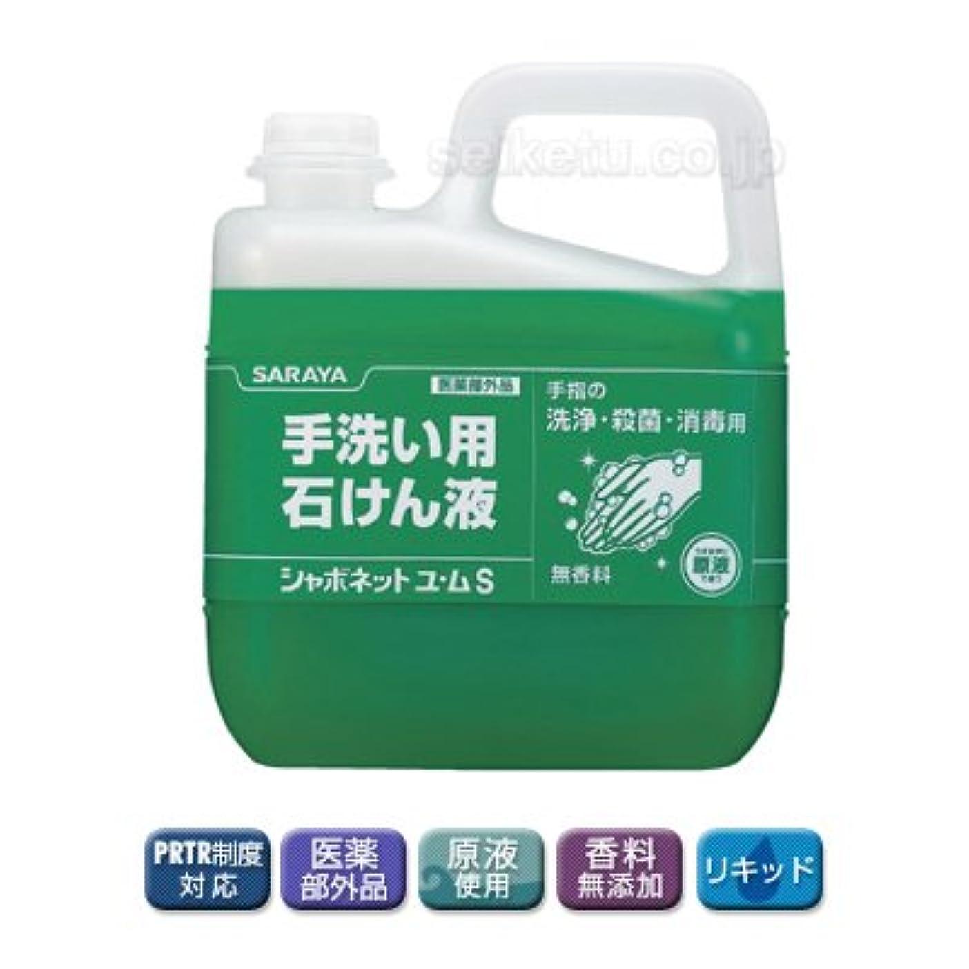 無声でお酒尊敬する【清潔キレイ館】サラヤ シャボネット石鹸液ユ?ムS(5kg)