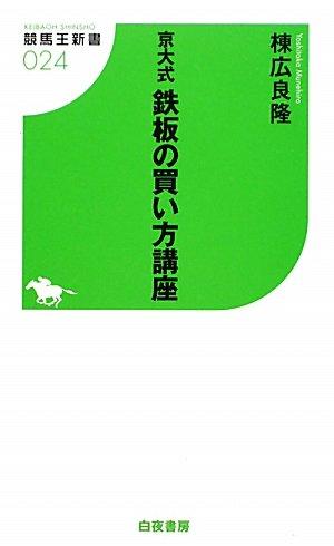 京大式鉄板の買い方講座 (競馬王新書)の詳細を見る