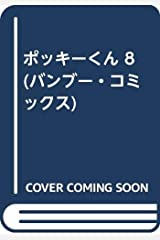 ポッキーくん 8 (バンブー・コミックス) 単行本