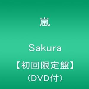 Sakura 【初回限定盤】(DVD付)