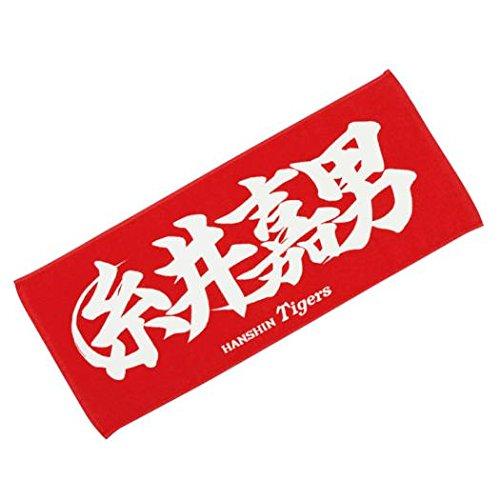ミズノ 応援プリントフェイスタオル (書道家) [7)糸井] 阪神タイガース 12JRXT1987 レッド