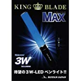 キングブレード・マックス 3W LEDペンライト オレンジ