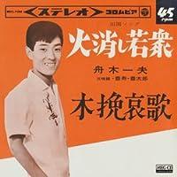 火消し若衆 (MEG-CD)