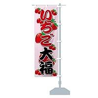 いちご大福 のぼり旗 サイズ選べます(コンパクト45x150cm 右チチ)