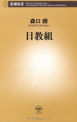 日教組 (新潮新書)の詳細を見る