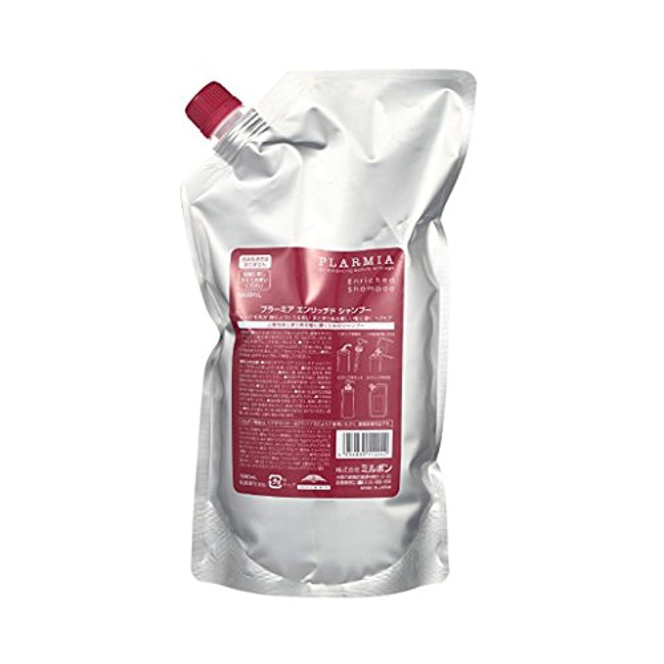 不十分な調停するミルボン プラーミア エンリッチド シャンプー (1000mlパック) 詰替用