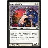 マジックザギャザリング ニクスへの旅(日本語版)/ニクス毛の雄羊/MTG/シングルカード