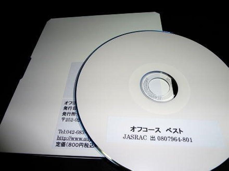 ギターコード譜シリーズ(CD-R版)/オフコース ベスト (全63曲)