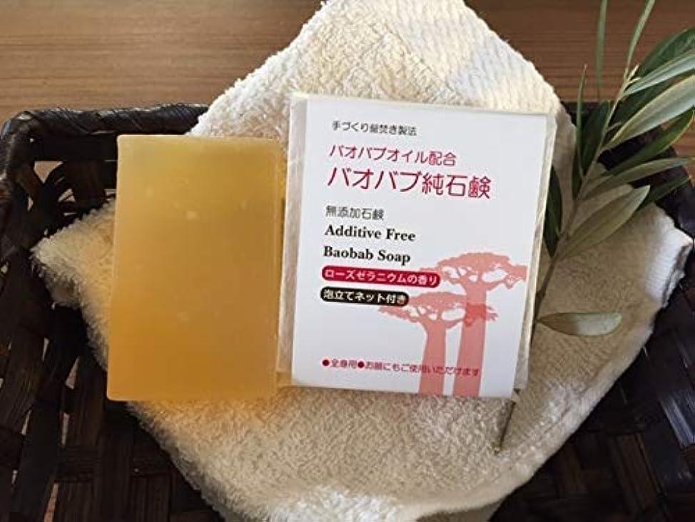 近く卒業実際手づくり釜焚き石鹸 バオバブ純石鹸 ローズゼラニウムの香り 130gバス用ジャンボサイズ 『ゴールド 未精製 バオバブオイル配合』 有機栽培のバオバブオイルをたっぷり配合しました
