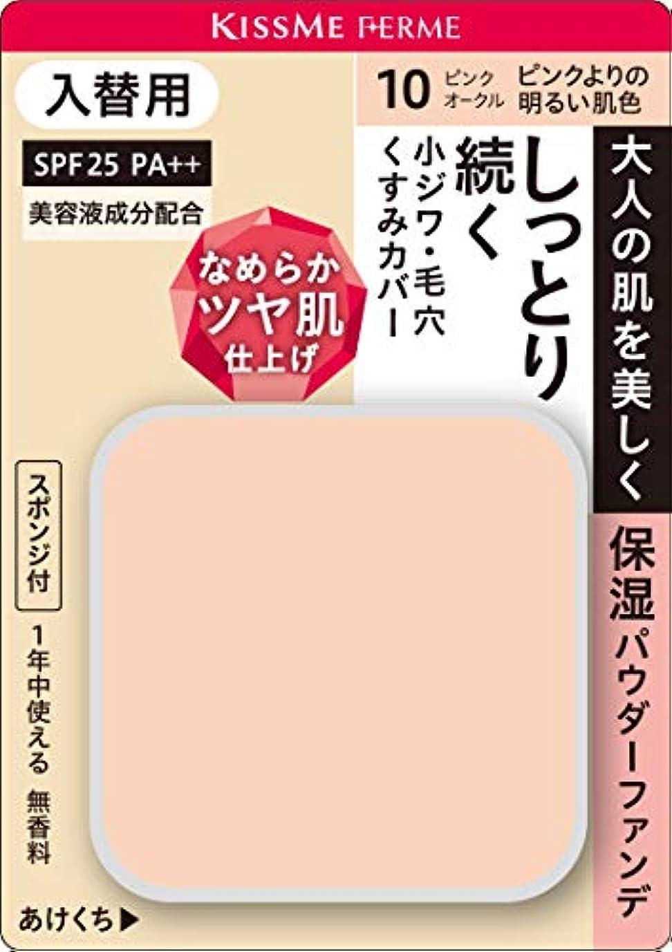 フェルム しっとりツヤ肌パウダーファンデ 入替用 10ピンクよりの明るい肌色