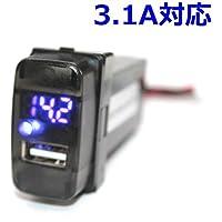 高速充電 3.1A 【三菱車用】 電圧計+USB充電パネル LED青 USB-KQ アイ グランディス デリカ