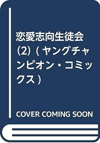 恋愛志向生徒会(2) (ヤングチャンピオン・コミックス)