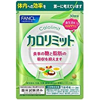 ファンケル (FANCL) カロリミット (約30回分) 120粒 [機能性表示食品]