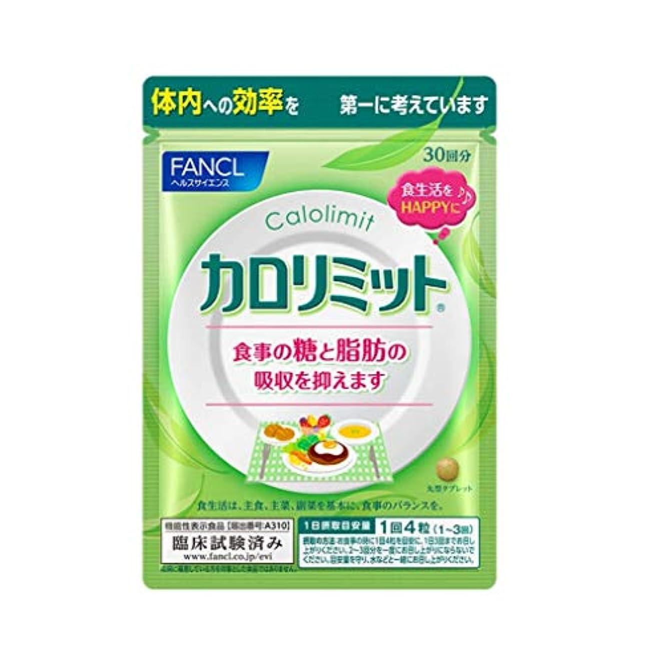 反発する庭園ストレスファンケル (FANCL) カロリミット (約30回分) 120粒 [機能性表示食品]