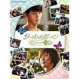 シークレット・ガーデン DVD-BOX[並行輸入品]
