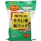 旭化成 そうじ機紙パック10枚入(各社共通・ヨコ型掃除機用)