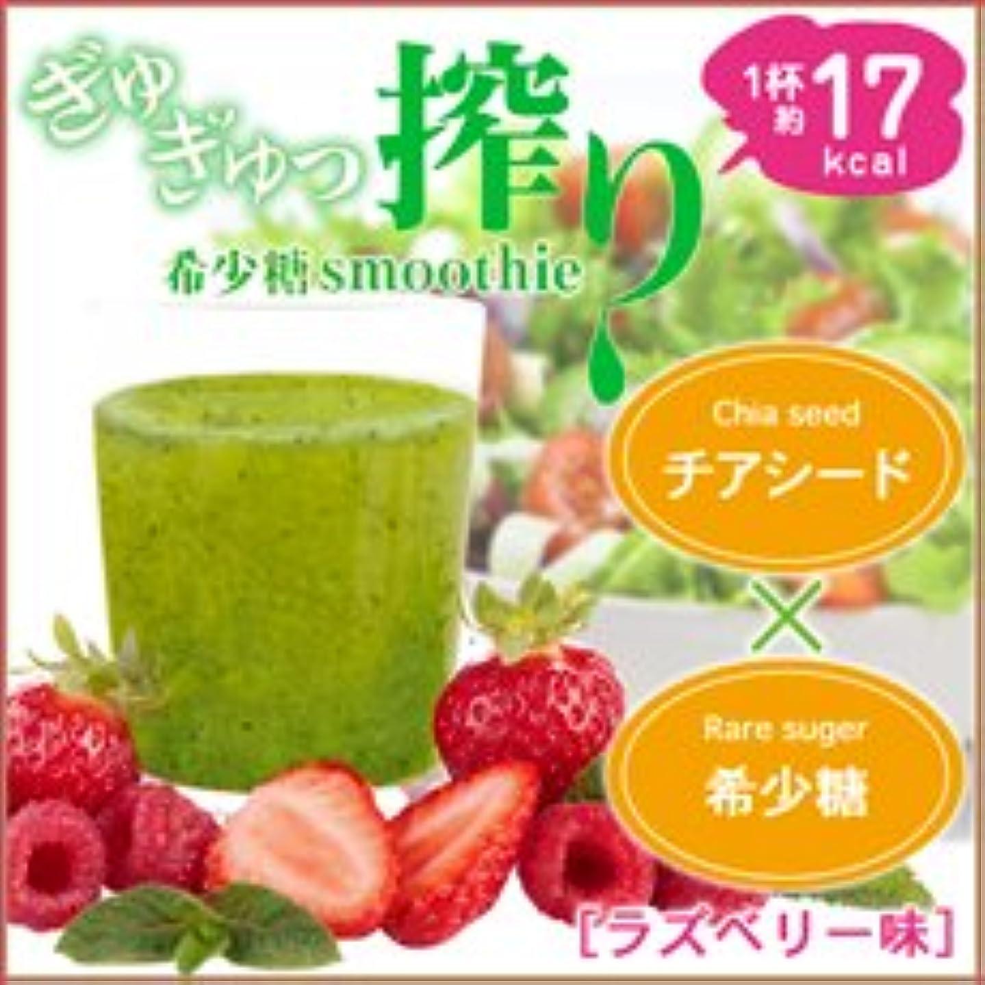 軸コンプリートカレンダーぎゅぎゅっ搾り 希少糖 スムージー ラズベリー味(シェイカーなし)