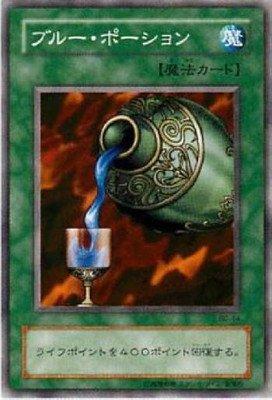 遊戯王/第1期/BOOSTER1/ブルー・ポーション