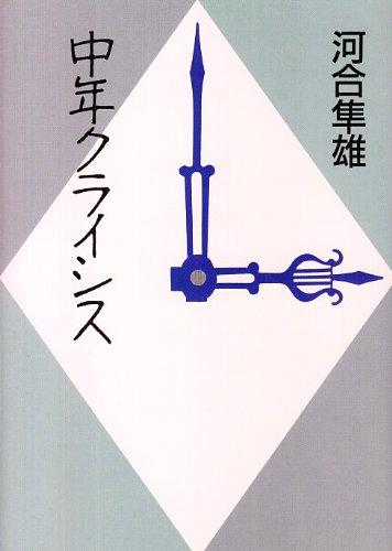 中年クライシス (朝日文芸文庫)の詳細を見る