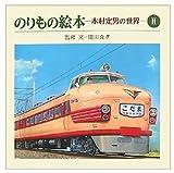 のりもの絵本―木村定男の世界〈2〉