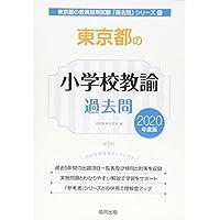 東京都の小学校教諭過去問 2020年度版 (東京都の教員採用試験「過去問」シリーズ)