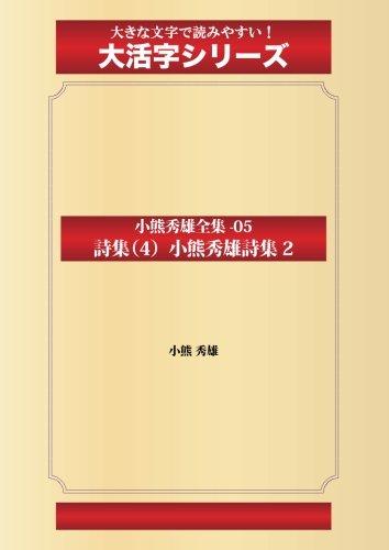 小熊秀雄全集-05 詩集(4)小熊秀雄詩集2(ゴマブックス大活字シリーズ)の詳細を見る