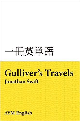 一冊英単語 ガリバー旅行記 / ジョナサン・スウィフト: 名著で英語多読