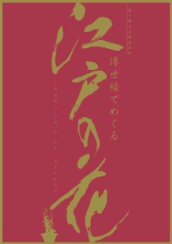 浮世絵でめぐる江戸の花―見て楽しむ園芸文化の詳細を見る