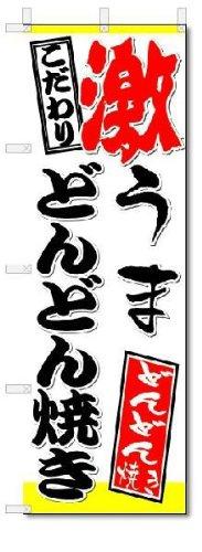 のぼり旗 激うま どんどん焼き (W600×H1800)鉄板焼き