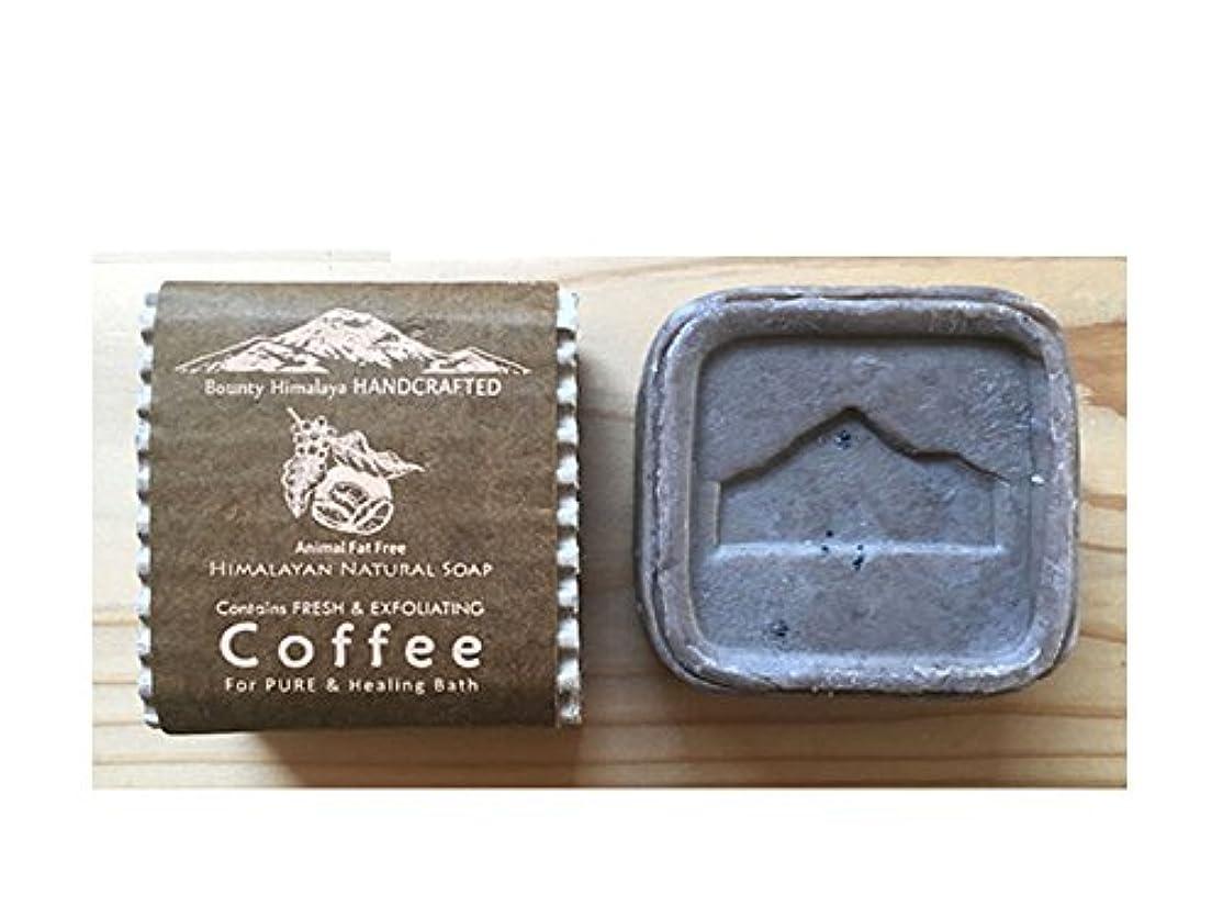 急速な細分化するあたたかいアーユルヴェーダ ヒマラヤ コーヒー ソープ Bounty Himalaya Coffee SOAP(NEPAL AYURVEDA) 100g