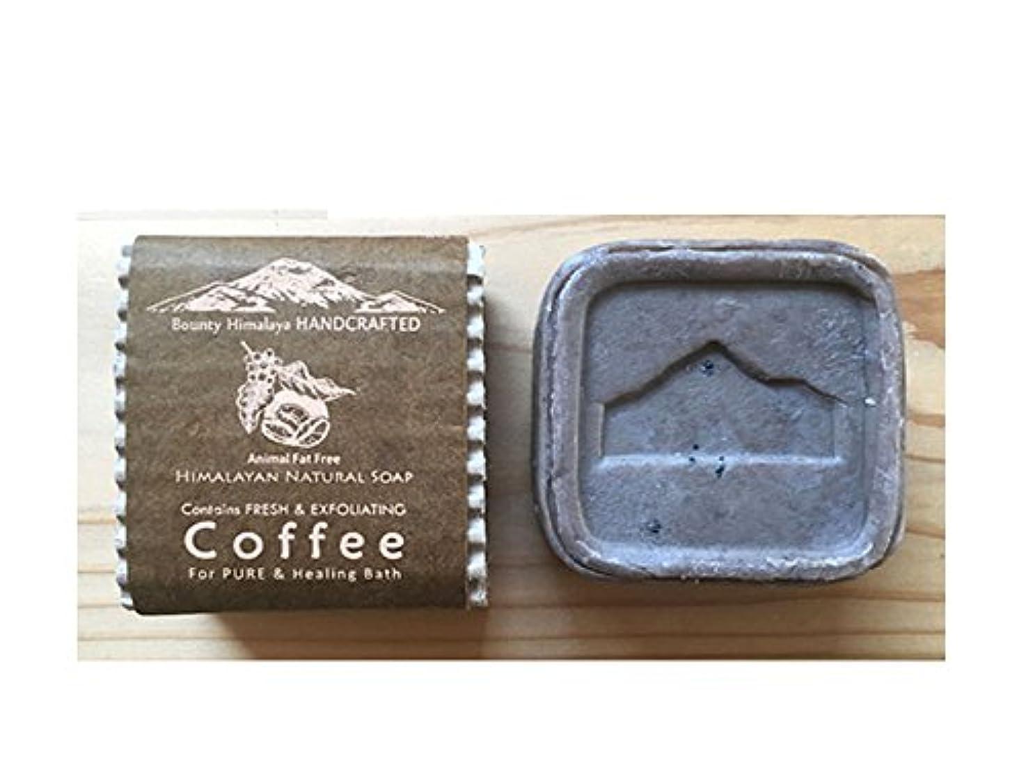 ヘルメットローラー思いやりアーユルヴェーダ ヒマラヤ コーヒー ソープ Bounty Himalaya Coffee SOAP(NEPAL AYURVEDA) 100g