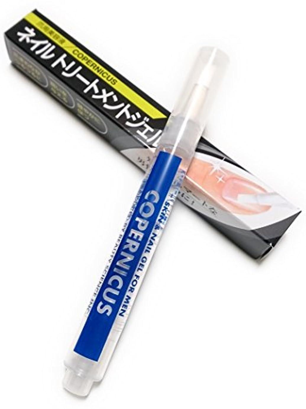 やけどソーダ水急性メンズ ネイルトリートメントジェル 爪用 美容液 コペルニクス (COPERNICUS)
