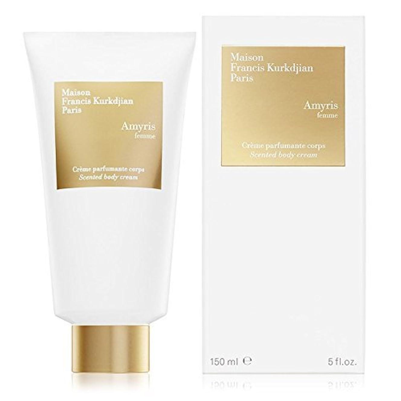 ホステスマトロンオーストラリア人Maison Francis Kurkdjian Amyris Femme Scented Body Cream(メゾン フランシス クルジャン アミリス ファム ボディクリーム)150ml [並行輸入品]