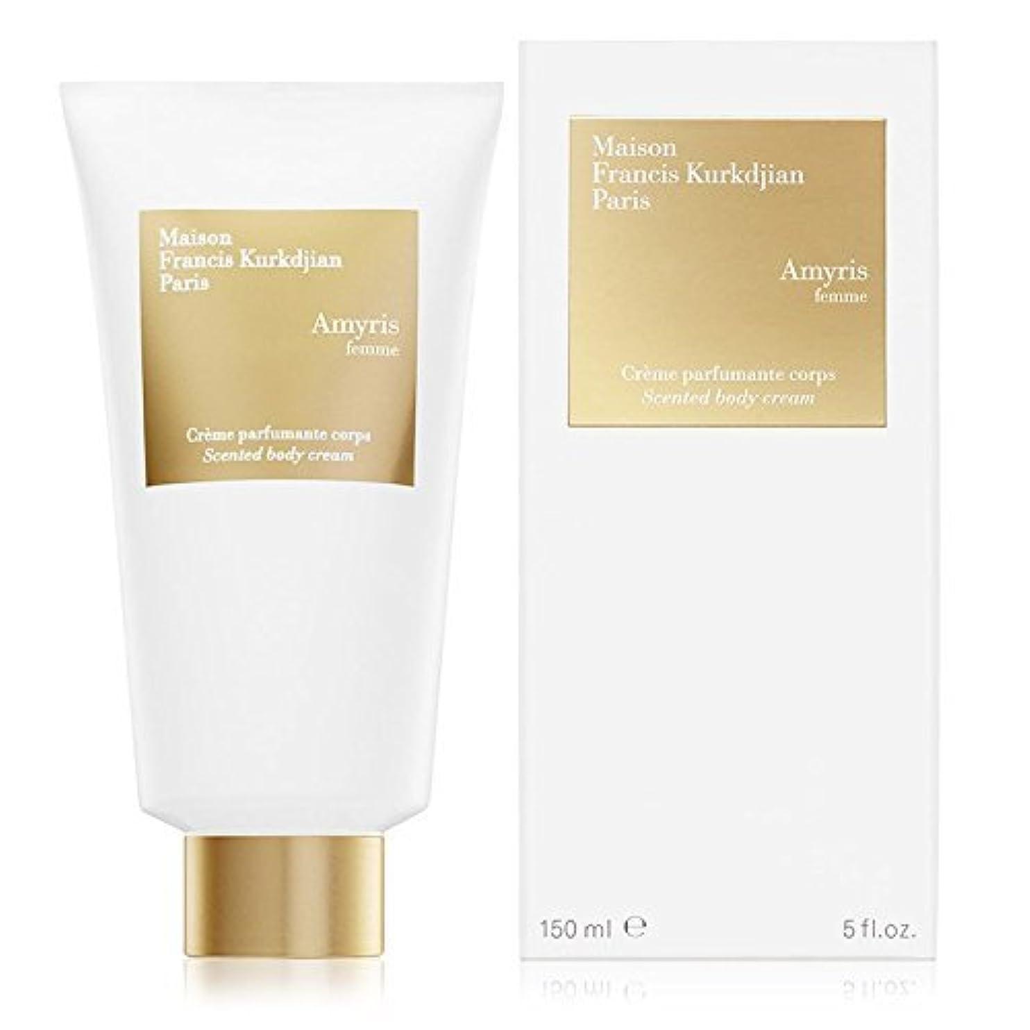 二週間サイクル豊富なMaison Francis Kurkdjian Amyris Femme Scented Body Cream(メゾン フランシス クルジャン アミリス ファム ボディクリーム)150ml [並行輸入品]